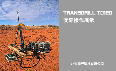 TD120 百米全液压柱状岩芯取样钻机操作展示