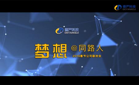 北京德严科技2019宣传片