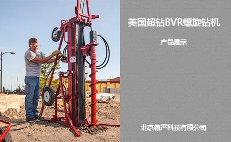美国超钻BVR螺旋钻机产品展示