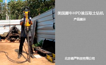 美国犀牛HPD液压取土钻机产品展示